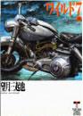 ワイルド7 [文庫版/徳間書店] 14巻