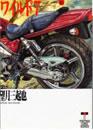 ワイルド7 [文庫版/徳間書店] 18巻