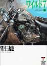 ワイルド7 [文庫版/徳間書店] 19巻