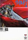ワイルド7 [文庫版/徳間書店] 23巻