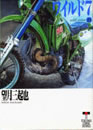 ワイルド7 [文庫版/徳間書店] 25巻