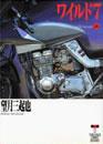 ワイルド7 [文庫版/徳間書店] 26巻