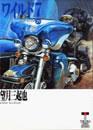 ワイルド7 [文庫版/徳間書店] 29巻