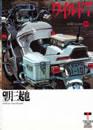 ワイルド7 [文庫版/徳間書店] 30巻