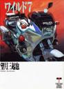 ワイルド7 [文庫版/徳間書店] 31巻