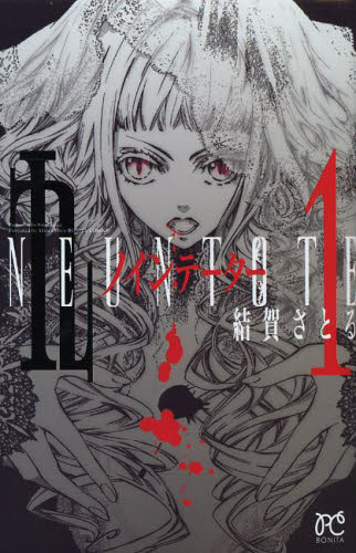 九〜neuntote〜 1巻