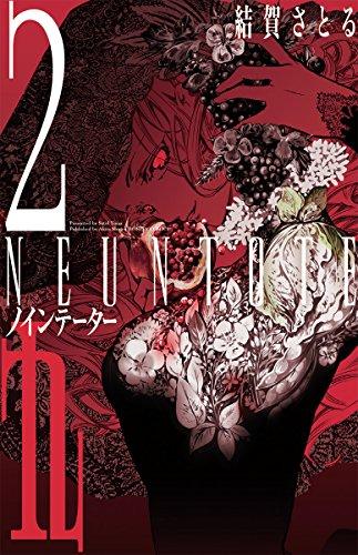 九〜neuntote〜 2巻