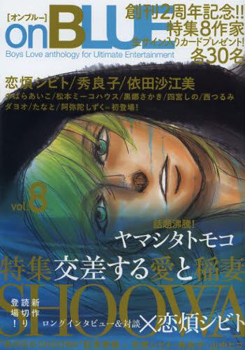on BLUE 8巻
