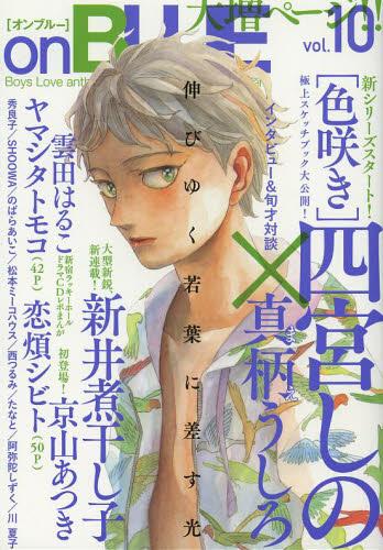 on BLUE 10巻