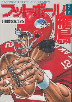 フットボール鷹 [B6版] 1巻