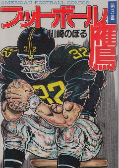フットボール鷹 [B6版] 3巻