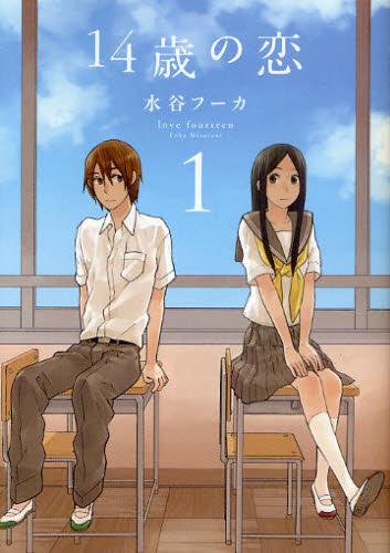 14歳の恋 1巻