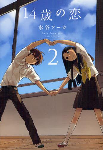 14歳の恋 2巻