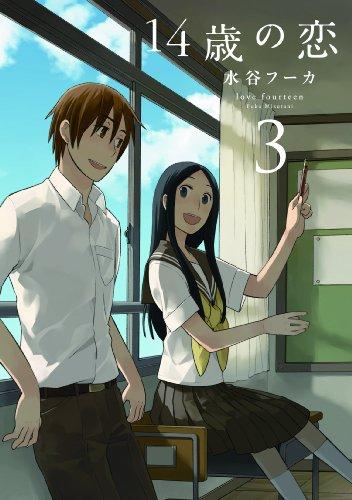 14歳の恋 3巻