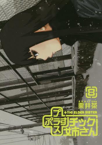 (+)チック姉さん 7巻