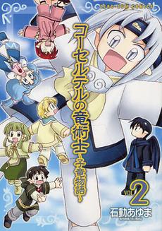 コーセルテルの竜術士〜子竜物語〜 2巻