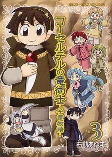 コーセルテルの竜術士〜子竜物語〜 3巻