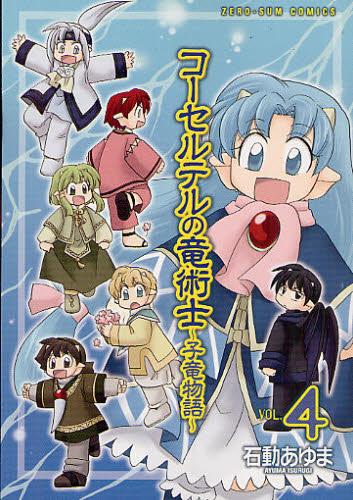 コーセルテルの竜術士〜子竜物語〜 4巻