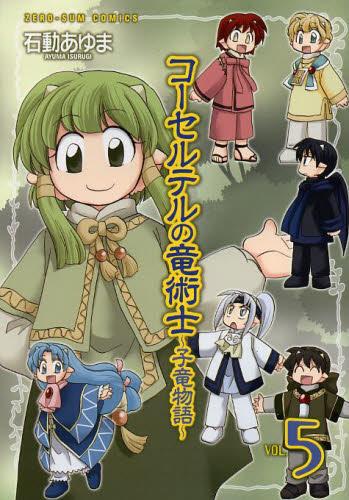 コーセルテルの竜術士〜子竜物語〜 5巻