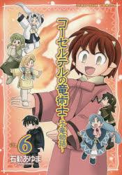 コーセルテルの竜術士〜子竜物語〜 6巻