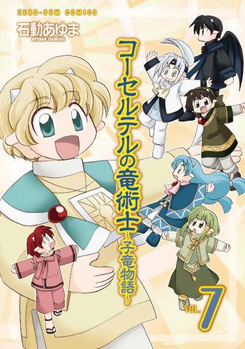 コーセルテルの竜術士〜子竜物語〜 7巻