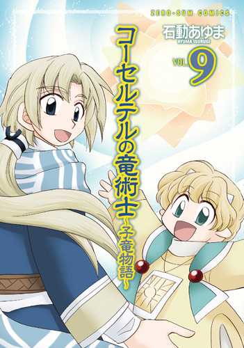 コーセルテルの竜術士〜子竜物語〜 9巻