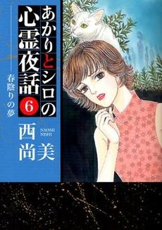 あかりとシロの心霊夜話 6巻