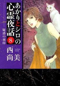 あかりとシロの心霊夜話 8巻
