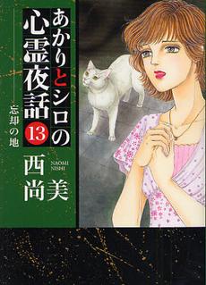 あかりとシロの心霊夜話 13巻
