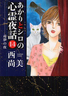 あかりとシロの心霊夜話 14巻