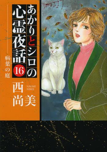 あかりとシロの心霊夜話 16巻