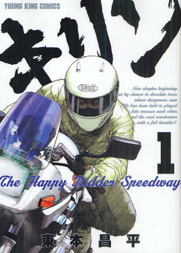 キリン The Happy Ridder Speedway 1巻