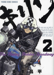 キリン The Happy Ridder Speedway 2巻