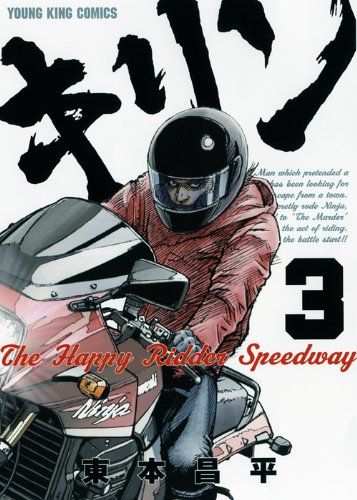 キリン The Happy Ridder Speedway 3巻