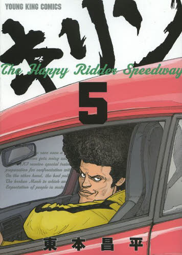 キリン The Happy Ridder Speedway 5巻