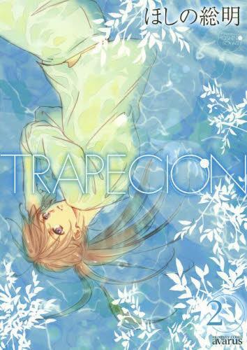 TRAPECION 2巻