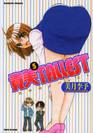 貴美TALLEST 5巻