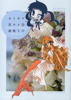 セトギワ花ヨメ 3巻