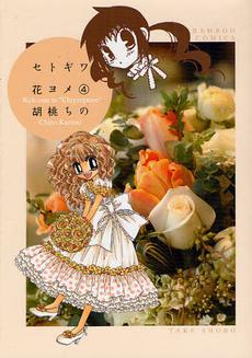 セトギワ花ヨメ 4巻