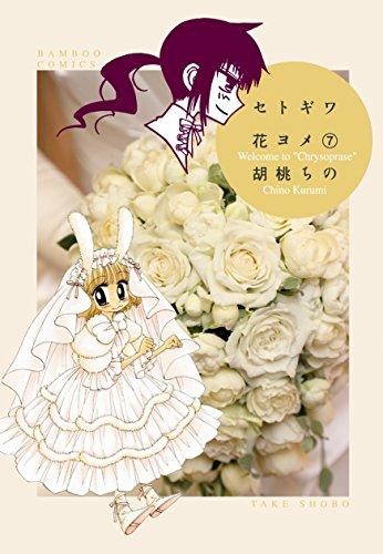 セトギワ花ヨメ 7巻