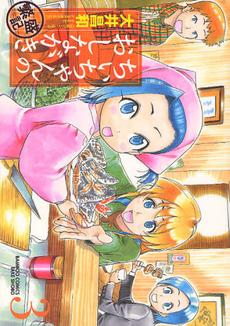 ちぃちゃんのおしながき 繁盛記 3巻