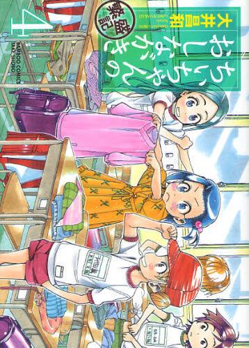 ちぃちゃんのおしながき 繁盛記 4巻