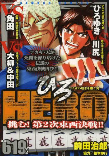 HERO 1巻