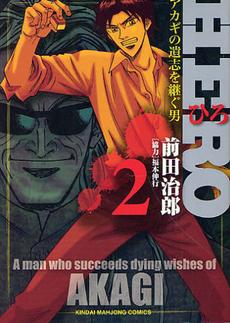 HERO 3巻