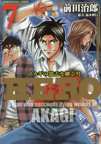 HERO 8巻