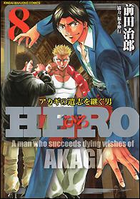 HERO 9巻