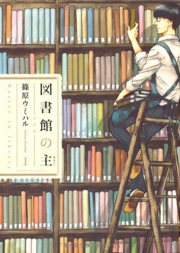 ◆特典あり◆図書館の主 1巻