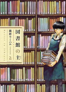 ◆特典あり◆図書館の主 2巻