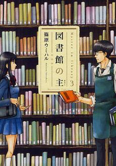 ◆特典あり◆図書館の主 3巻