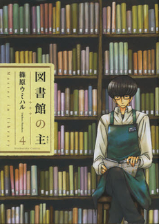 ◆特典あり◆図書館の主 4巻